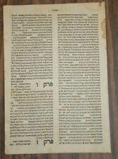 1492 MEDICAL Hebrew incunabula HaKanon antique judaica Naples אינקונבולה הקאנון