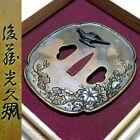ZG002 Japanese Samurai Edo Antique Hyotan ni hototogisu zu great signed tsuba.