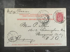 1903 Harbin China Postcard Cover to USA Russian Post Office
