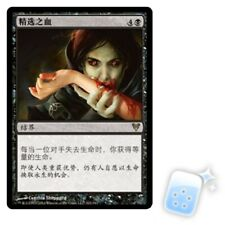 CHINESE EXQUISITE BLOOD Avacyn Restored AVR Magic MTG MINT CARD