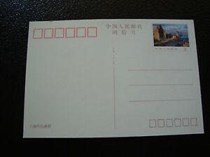 China - Tarjeta Postal (Entero Correspondiente en La Tarjeta) 1987 (cy12) (O)