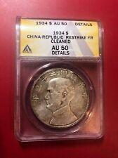 1934 DOLLAR CHINA REPUBLIC RESTRIKE YEAR ANACS AU 50 DETAILS CLEAN