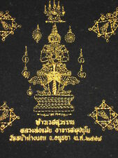 "Thai Pha Yant (Sacred Magic Cloth) - Thaw Wet Suwan (Phra Kuwen)  8"" x 8"""