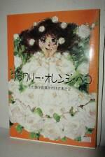ATSUKO ISHIDA Gashu 2 Flowery Orange Pekoe w/Poster ART BOOK USATO JAP TN1 49734