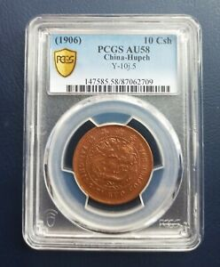 1906 China Hupeh 10 cash Dragon copper coin PCGS AU58