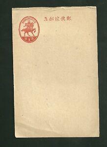 Japanese Postal Card 2 Sen Red Stamp Unused
