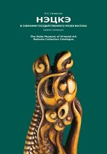 The State Museum of Oriental Art (Moscow) Netsuke Collection Catalogue [Rus/Eng]