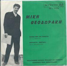 """7"""" Vinyl Single Mikis TheodorakisManna Moy Kai Manatia"""