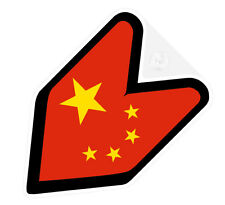 ## JDM WAKABA BADGE CHINA CHINESE Car Decal Flag not vinyl sticker ##