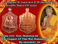 Rare!Sema Jew Phra LP Tim Wat  Rahanrai  BE59 Old Thai Amulet Buddha Antique -
