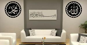 Allah CC Arabisch Wandtatto Sticker Islam Arabic