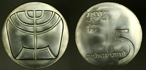 Israel 1958 5 Lira Pound Unc Coin Menorah Proof Silver Coin 10 Years Anniversary