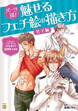 'NEW' How to Draw Manga 'Fetishism of male character by parts' Book / Japan