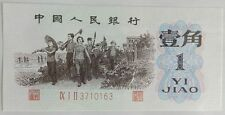 China printed in 1960 0.1 yuan denomination (Green back) Numbering:3710163