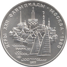 1977 Silver Proof Russian 5 Roubles Olympic Commemorative Coin SAILING