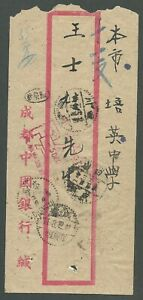 China  CHENGTU   成都 ----  cover