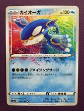 Pokémon Kiogre Amazing 036/190 S4a Shiny Star V MINT Pack Fresh