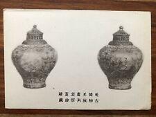 CHINA OLD POSTCARD 2 CHINESE VASE !!