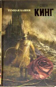 Стивен Кинг - Темная башня, The Dark Tower by Stephen King in Russian language
