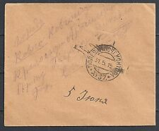 Russia 1915 Fieldpost cover violet cancel at the back