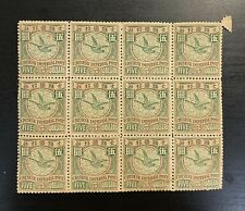 China 1900 CIP $5 geese high value mint hinged block of 12 perf ERROR  RARE!!.