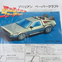 BACK TO THE FUTURE 20th Anniversary Delorean Paper Craft Kit 2005