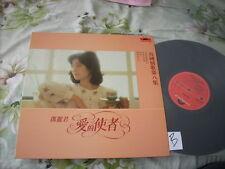 a941981 Teresa Teng Lp 鄧麗君 島國情歌第八集 愛的使者 Japan Love Songs Volume 8 Love Messenger