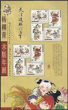China 2003-2 Yangliuqing Woodprint New Year Overprint Mini S/S 楊柳青 加字