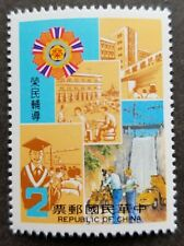 Taiwan Employment Education Hospitalization Care Veteran 1984 Health (stamp) MNH