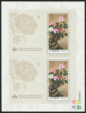 China 2009-7 The world stamp exhibition——The peony Double UNCUT sheetlet
