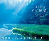 The beautiful illusional scenery in Japan photo book landscape fs new