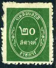 Thailand 1963 Official Stamp Mint V390 ⭐⭐⭐