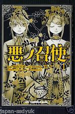 JAPAN Hatsune Miku Kagamine Rini Len Aku no Musume manga Aku no Meshitsukai 1
