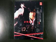 Japanese Drama Kurosagi DVD English Subtitle