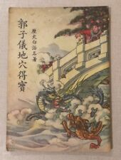 民國三十七月年 1948年 歷史白話名著 郭子儀地穴得到寶 Old Chinese story book