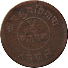NEPAL 1918 1-Paisa COPPER Coin King TRIBHUVAN【Cat № KM# 687.4】VG