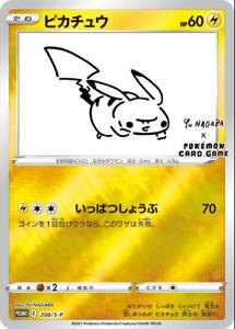 Pokemon Card Game Pikachu PROMO E 208/S-P YU NAGABA limited Japanese