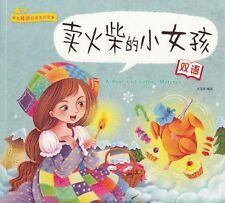 Bilingual English - Mandarin Chinese - The Poor Matchstick Girl