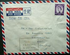 BAHRAIN 27 OCT 1958 FORCES AIRMAIL COVER SENT DURING MUSCAT & OMANI REBELLION