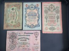 More details for 1905 - 1909 russia 3, 5,10, 25 rubles 726787, 157439, 383952, 952523