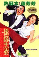 "Michael Hui ""Always On My Mind"" Josephine Siao Comedy HK Version Region ALL DVD"