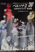 JAPAN Persona 2: Innocent Sin Official Guide Book Kanzen-ban