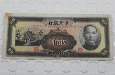 China Republic 1944 500 Yuan Central Bank of China Banknote P-266  P0021