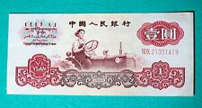 1960 People's Republic of China 1 Yuan Banknote 21351419