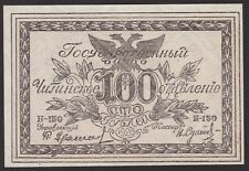 More details for 1920 | russia 100 rubles 'chita, east siberia' bank note | bank notes | km coins