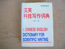 A Chinese-English Dictionary for Scientific Writing, Chinese Edition, 1996