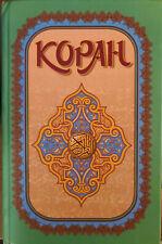 Коран. Перевод Крачковского 2005г Koran Russian  Book