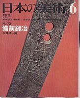 Japanese Art Publication Nihon Bijutsu 073 - Bizen Swords & Smiths Katana