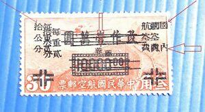 1949 CHINA Aviation stamp ERROR UNUSED