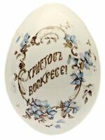 RUSSIAN IMPERIL AN ANTIQUE PORCELAIN EASTER EGG, 19TH C.